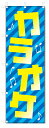のぼり旗 カラオケ (W600×H1800)