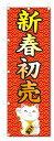 學習, 服務, 保險 - のぼり旗 新春初売 (W600×H1800)