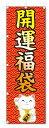 のぼり旗 開運福袋 (W600×H1800)