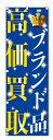 のぼり旗 ブランド品 高価買取 (W600×H1800)リサイクル