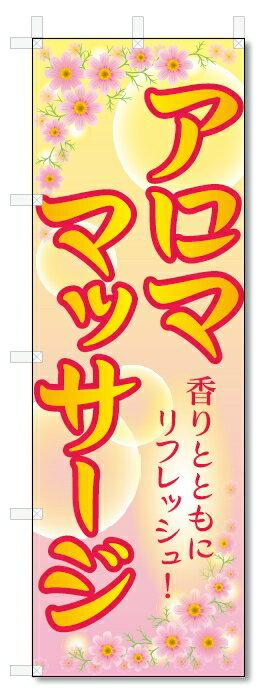 のぼり旗 アロママッサージ (W600×H1800)