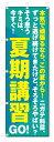 のぼり旗 夏期講習 (W600×H1800)学習塾