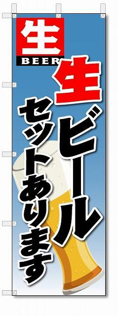 のぼり のぼり旗 生ビールセットあります (W600×H1800)