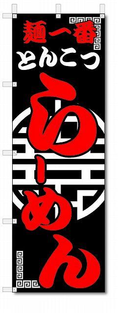 のぼり のぼり旗 とんこつ らーめん (W600×H1800)中華料理