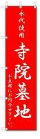 のぼり のぼり旗 永代使用 寺院墓地 (W450×H1800)