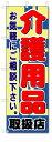 のぼり のぼり旗 介護用品 (W600×H1800)福祉関連
