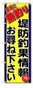 のぼり のぼり旗 堤防釣果情報 (W600×H1800)釣り具店