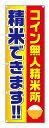 學習, 服務, 保險 - のぼり旗 コイン無人精米所 (W600×H1800)