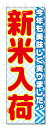 のぼり旗 新米入荷 (W600×H1800)