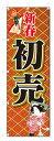 のぼり旗 初売 (W600×H1800)初売り