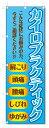 のぼり旗 カイロプラクティック (W600×H1800)
