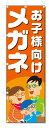 のぼり旗 お子様向け メガネ (W600×H1800)