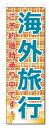 楽天のぼり君のぼり旗 海外旅行 (W600×H1800)旅行・トラベル