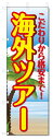 のぼり旗 海外ツアー (W600×H1800)旅行・トラベル