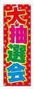 学习, 服务, 保险 - のぼり旗 大抽選会 (W600×H1800)