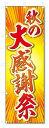 のぼり旗 秋の大感謝祭 (W600×H1800)