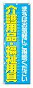 のぼり旗 介護用品・福祉用具 (W600×H1800)