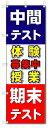 のぼり旗 中間テスト 期末テスト (W600×H1800)学習塾