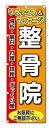 楽天のぼり君のぼり旗 リラックス&マッサージ 整骨院(W600×H1800)