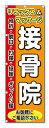 楽天のぼり君のぼり旗 リラックス&マッサージ 接骨院(W600×H1800)