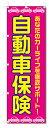 のぼり旗 自動車保険 (W600×H1800)