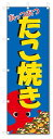 のぼり旗 たこ焼き (W600×H1800)たこやき・屋台