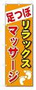 楽天のぼり君のぼり旗 足つぼ リラックス マッサージ(W600×H1800)