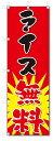 學習, 服務, 保險 - のぼり のぼり旗 ライス無料(W600×H1800)