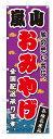 のぼり のぼり旗 嵐山 おみやげ(W600×H1800)お土産