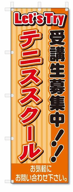 のぼり のぼり旗 テニススクール(W600×H1800)教室
