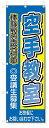 のぼり のぼり旗 空手教室(W600×H1800)スクール