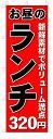のぼり のぼり旗  お昼のランチ 320円(W600×H1800)
