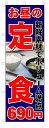 のぼり のぼり旗 お昼の定食 690円(W600×H1800)