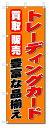 のぼり のぼり旗 トレーディングカード(W600×H1800) リサイクル