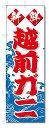 のぼり のぼり旗 新鮮 越前ガニ(W600×H1800) 海鮮...