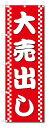 のぼり のぼり旗 大売出し (W600×H1800)...