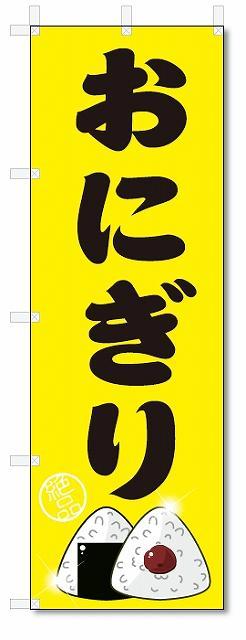 のぼり のぼり旗 おにぎり (W600×H1800)