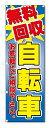 のぼり のぼり旗 無料回収 自転車 (W600×H1800)リサイクル
