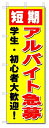 のぼり のぼり旗 短期アルバイト急募 (W600×H1800)
