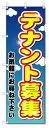 のぼり のぼり旗 テナント募集 (W600×H1800)不動産