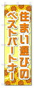 のぼり のぼり旗 住まい選びのベストパートナー (W600×H1800)不動産