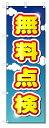 のぼり のぼり旗 無料点検 (W600×H1800)