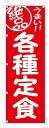 學習, 服務, 保險 - のぼり のぼり旗 絶品 各種定食(W600×H1800)