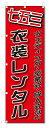 のぼり のぼり旗 衣装レンタル  (W600×H1800)