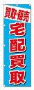 のぼり のぼり旗 買取・販売 宅配買取 (W600×H1800) リサイクル