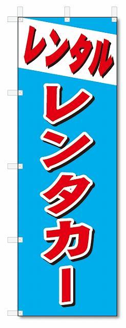 のぼり のぼり旗 レンタル レンタカー (W600×H1800)