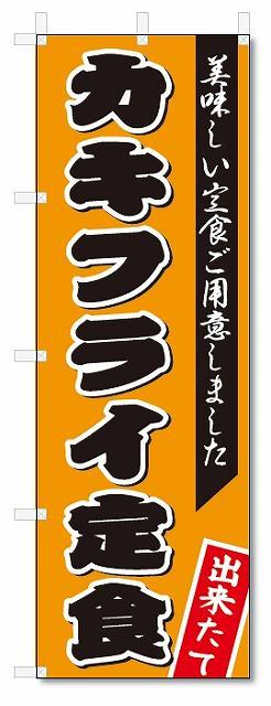 のぼり旗 カキフライ定食 (W600×H1801)