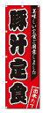 學習, 服務, 保險 - のぼり旗 豚汁定食 (W600×H1800)