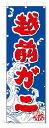 のぼり のぼり旗 越前ガニ (W600×H1800)...