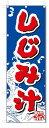 のぼり のぼり旗 しじみ汁 (W600×H1800)